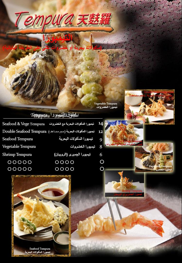 Japanese Restaurant Menu Samples